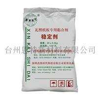 淀粉糊(淀粉胶)稳定剂
